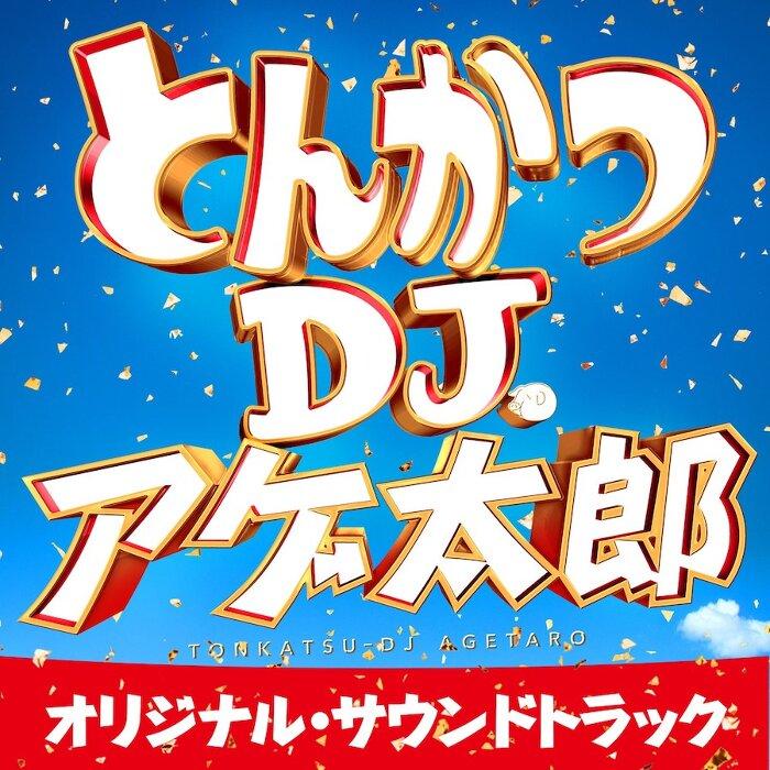 『「とんかつDJアゲ太郎」オリジナル・サウンドトラック』ジャケット