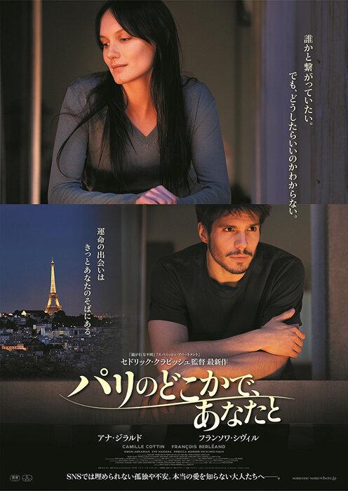 『パリのどこかで、あなたと』ポスタービジュアル ©2019 / CE QUI ME MEUT MOTION PICTURE - STUDIOCANAL - FRANCE 2 CINEMA