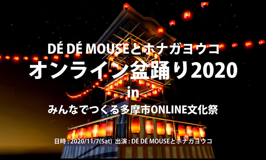 『オンライン盆踊り2020』ビジュアル