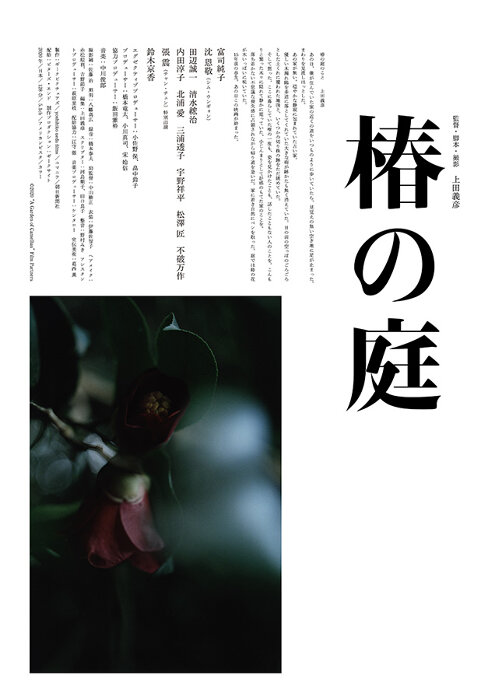 """『椿の庭』ポスタービジュアル ©2020""""The Garden of Camellia""""Film Partners"""