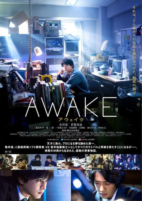 『AWAKE』ポスタービジュアル ©2019『AWAKE』フィルムパートナーズ