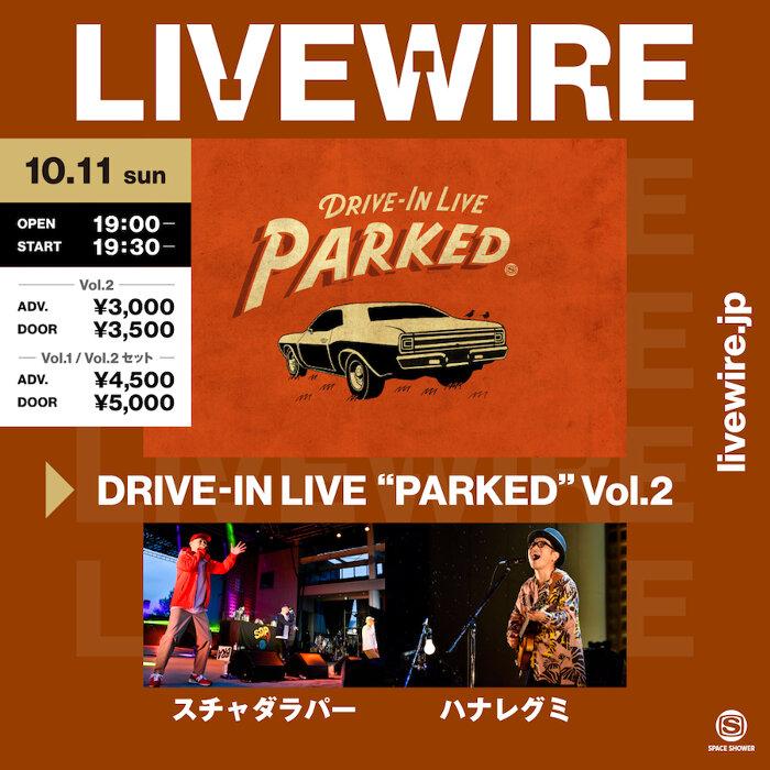 "『DRIVE-IN LIVE ""PARKED"" Vol.2 スチャダラパー / ハナレグミ』ビジュアル"