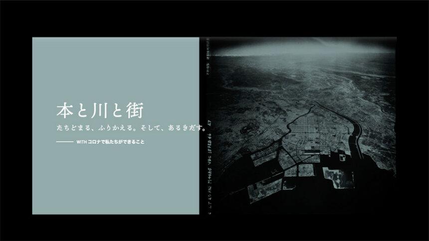 『本と川と街』ビジュアル