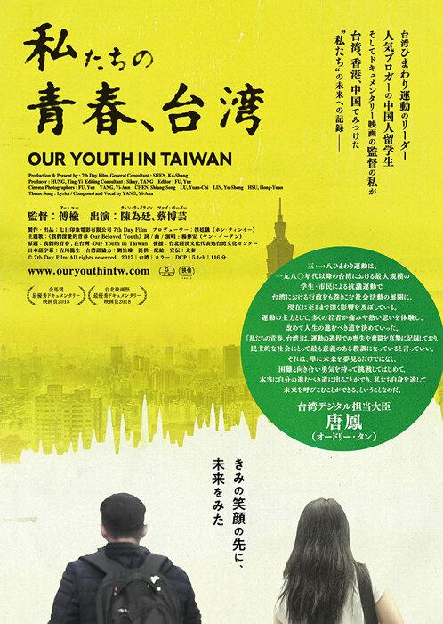 『私たちの青春、台湾』コメントチラシビジュアル ©7th Day Film All rights reserved 2017