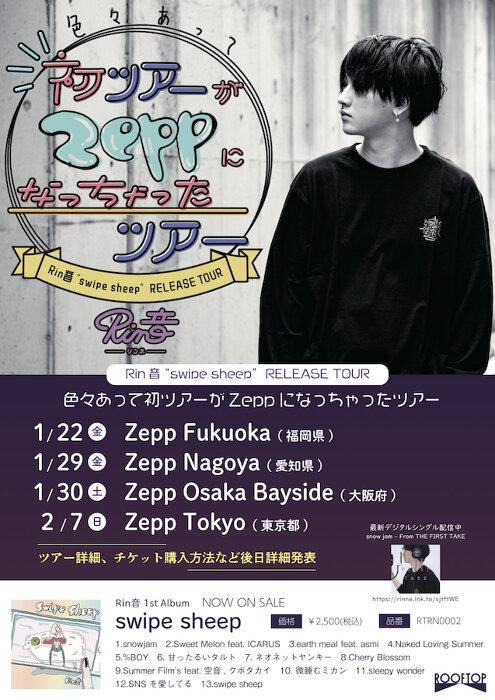 『Rin音 swipe sheep RELEASE TOUR「色々あって初ツアーがZeepになっちゃったツアー」』ビジュアル