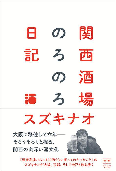 スズキナオ『関西酒場のろのろ日記』表紙