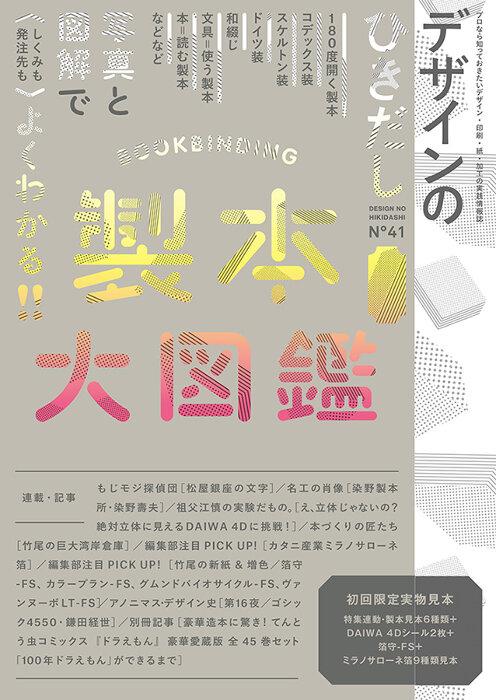 『デザインのひきだし41』表紙