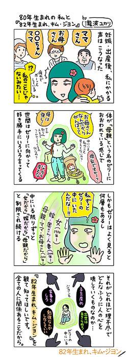 瀧波ユカリ4コマ漫画 ©2020 LOTTE ENTERTAINMENT All Rights Reserved.