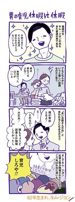 峰なゆか4コマ漫画 ©2020 LOTTE ENTERTAINMENT All Rights Reserved.