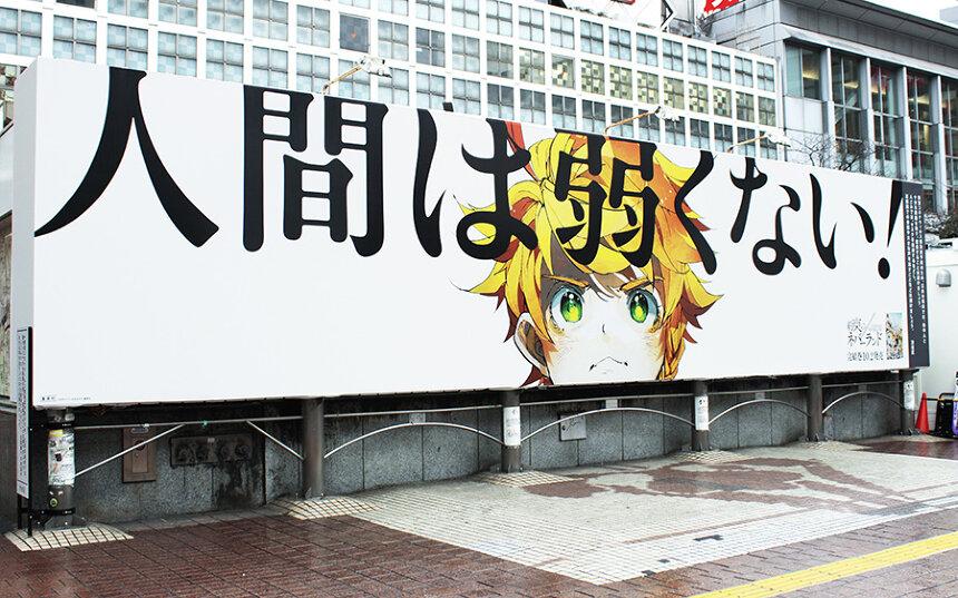 『約束のネバーランド』メッセージ広告 ©白井カイウ・出水ぽすか/集英社