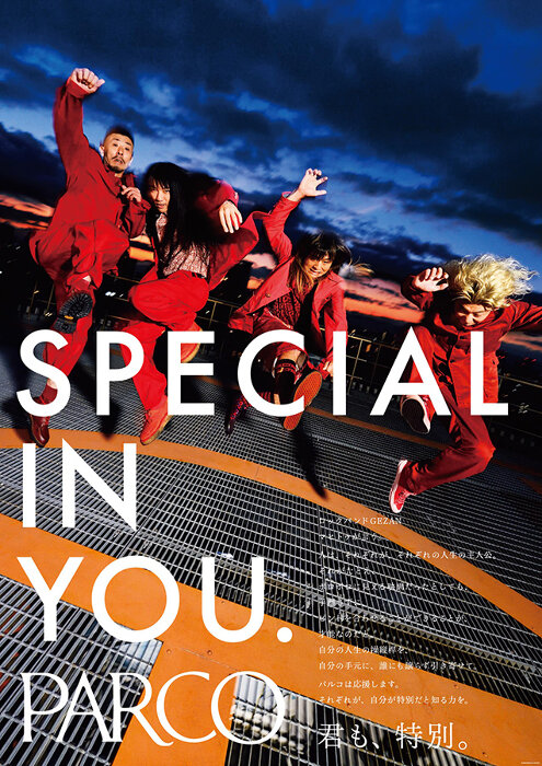 PARCOコーポレートメッセージ「SPECIAL IN YOU.」第15弾広告