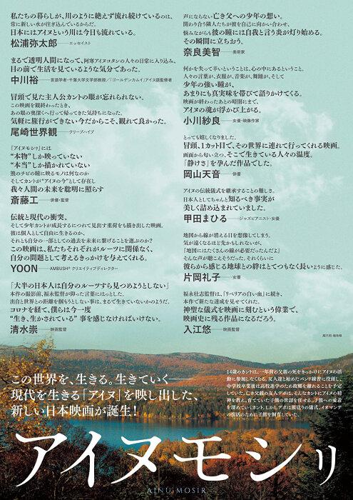 『アイヌモシリ』コメントチラシビジュアル ©AINU MOSIR LLC/Booster Project