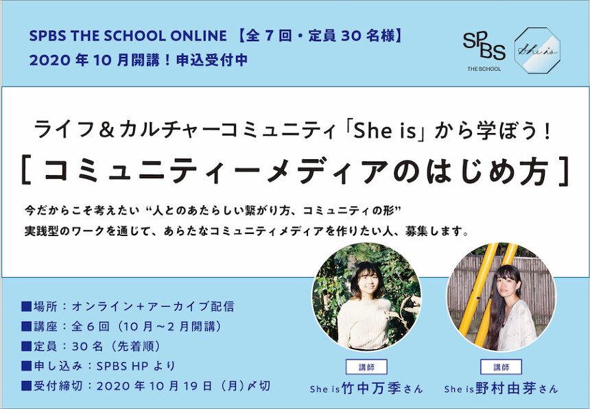 SPBS THE SCHOOL×She isのWS『コミュニティメディアのはじめ方』開講