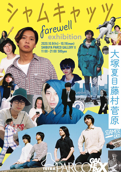 『Siamese Cats Farewell Exhibition』ビジュアル