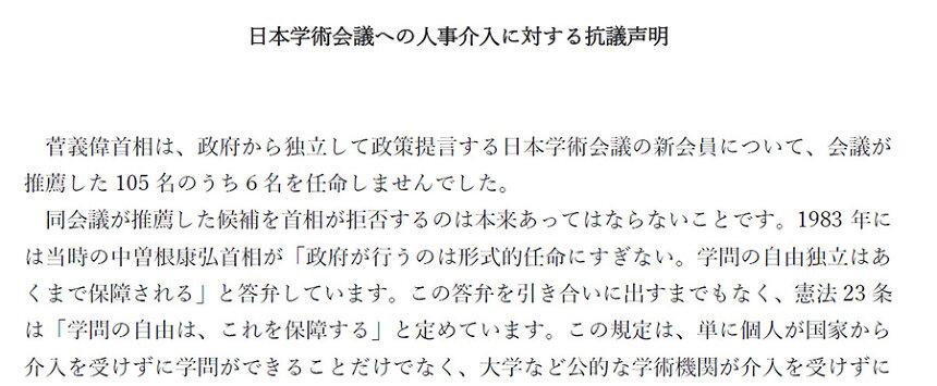 「日本学術会議への人事介入に対する抗議声明」