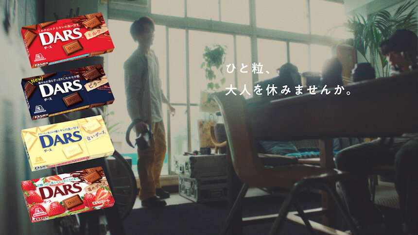 森永ダース新テレビCM「目を閉じて」篇より