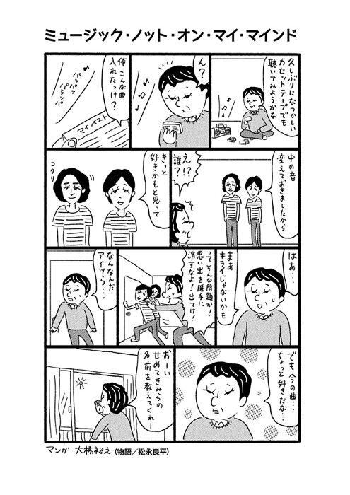 大橋裕之による漫画