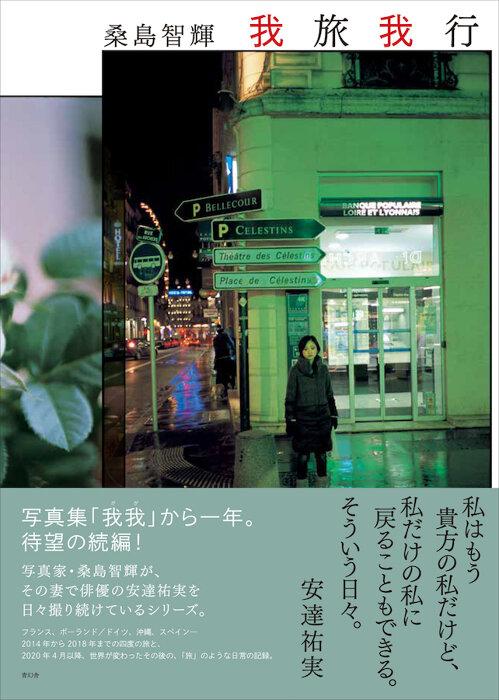 桑島智輝『我旅我行』表紙