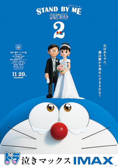 『STAND BY ME ドラえもん 2』IMAX版ポスタービジュアル ©Fujiko Pro/2020 STAND BY ME Doraemon 2 Film Partners