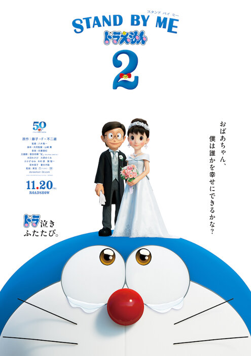 『STAND BY ME ドラえもん 2』ポスタービジュアル ©Fujiko Pro/2020 STAND BY ME Doraemon 2 Film Partners