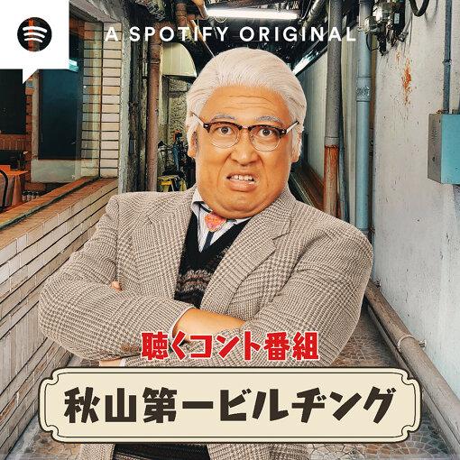 『ロバート presents 聴くコント番組~秋山第一ビルヂング~』
