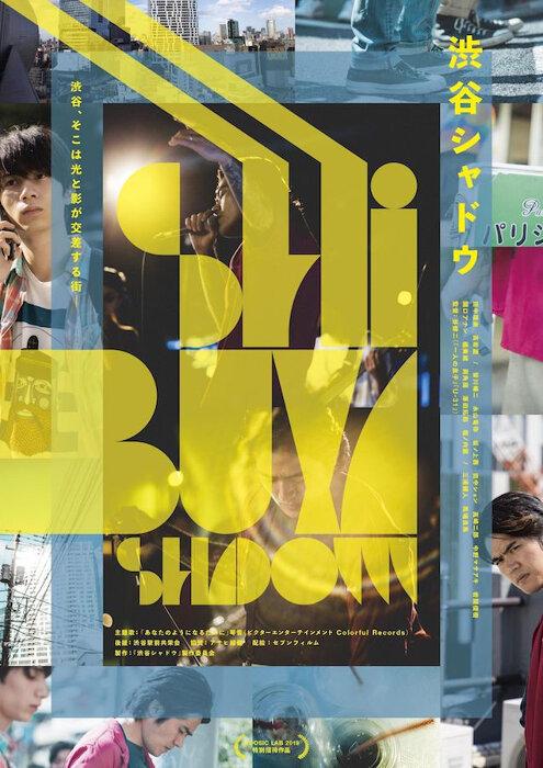 『渋谷シャドウ』メインビジュアル ©『渋谷シャドウ』製作委員会