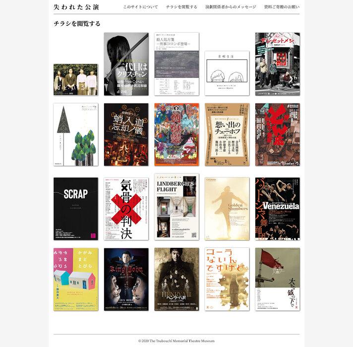 オンライン展示サイト「失われた公演―コロナ禍と演劇の記録/記憶」より
