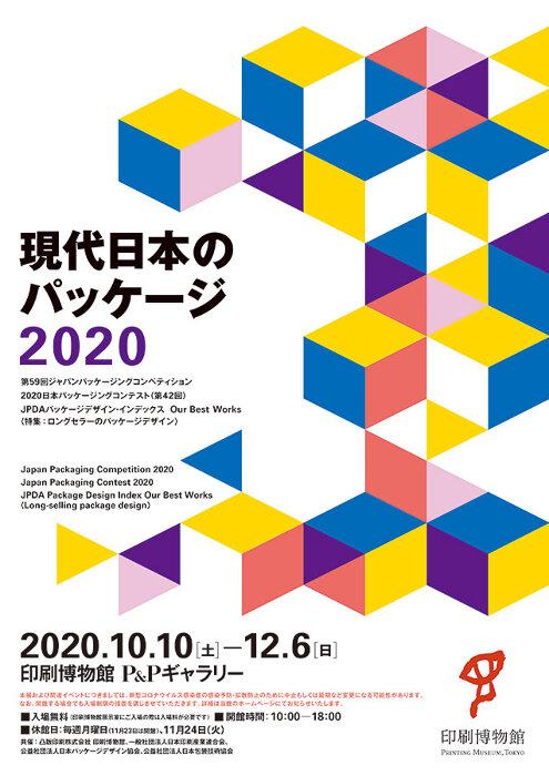 『現代日本のパッケージ2020』展ビジュアル