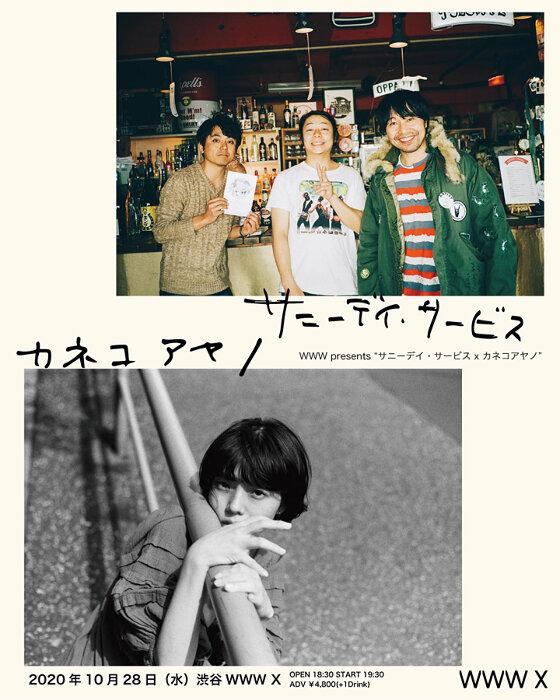 """『WWW presents """"サニーデイ・サービス × カネコアヤノ""""』ビジュアル"""