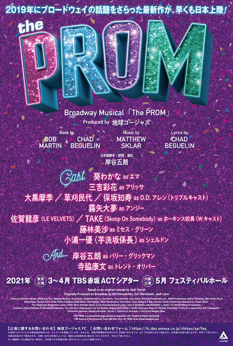 『Broadway Musical「The PROM」Produced by 地球ゴージャス』ビジュアル