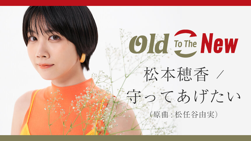 「Old To The New」第1弾ビジュアル