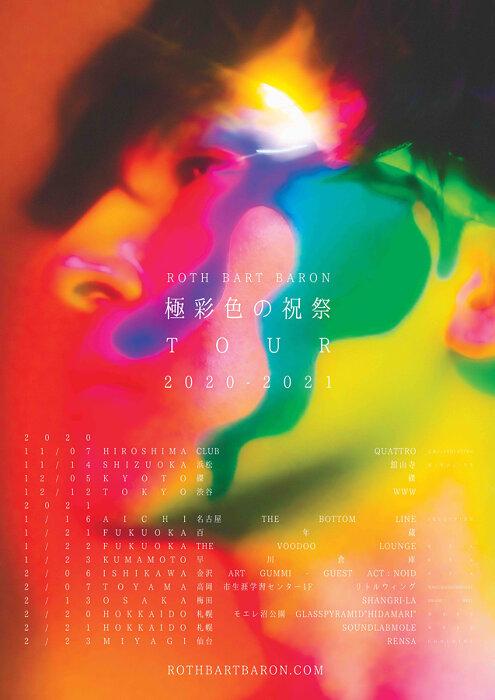 『ROTH BART BARON Tour 2020-2021「極彩色の祝祭」』ビジュアル