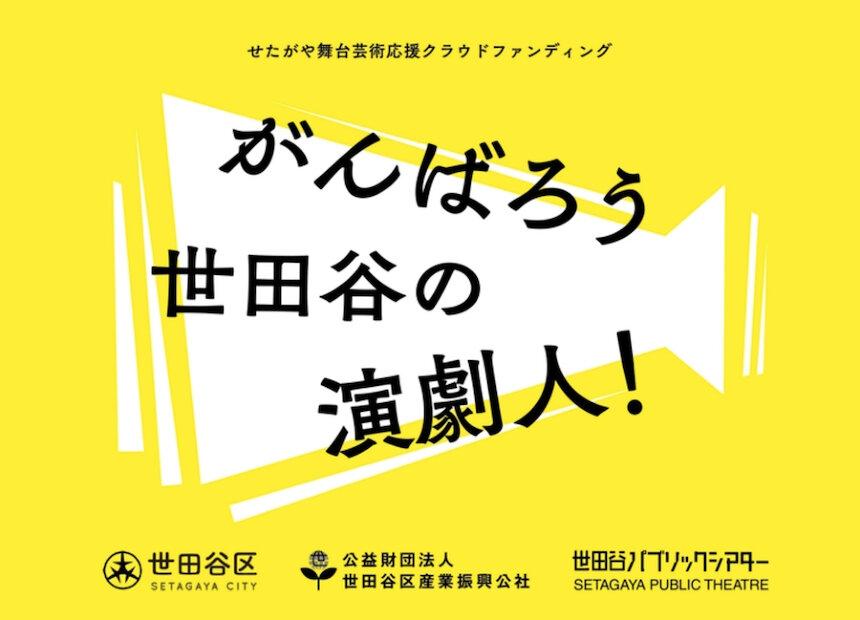 世田谷の文化・芸術を守るための応援プロジェクト始動、クラファン実施中