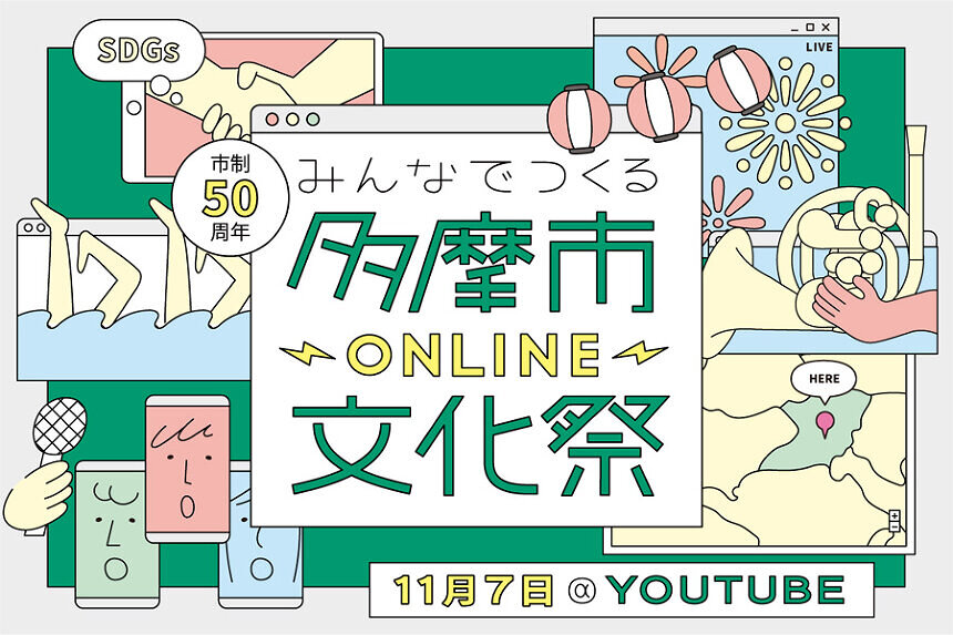 『みんなでつくる多摩市ONLINE文化祭』第2弾でバストリオなど17団体追加