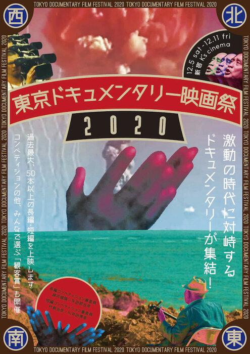 東京ドキュメンタリー映画祭2020』キービジュアル&全51作品公開 ...