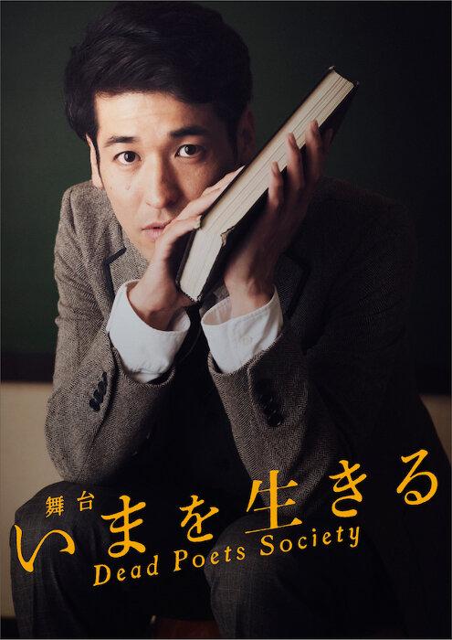 佐藤隆太主演の舞台『いまを生きる』来年再演 共演に佐藤新、瀬戸利樹ら