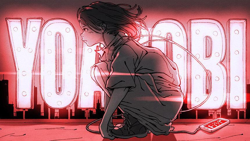 YOASOBIキービジュアル