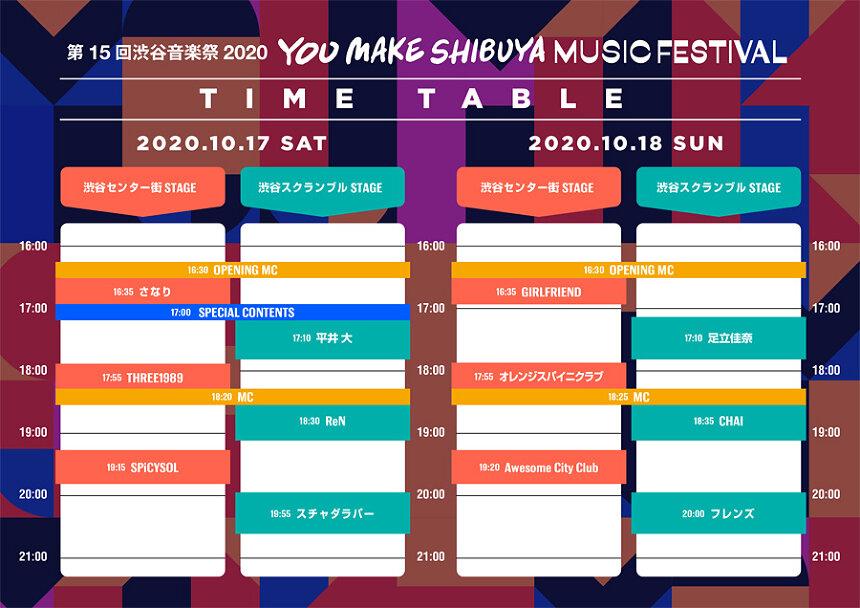 『第15回 渋谷音楽祭 2020 presents YOU MAKE SHIBUYA MUSIC FESTIVAL』タイムテーブル