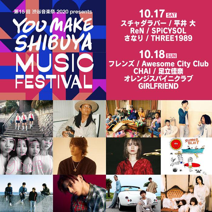 『第15回 渋谷音楽祭 2020 presents YOU MAKE SHIBUYA MUSIC FESTIVAL』ビジュアル