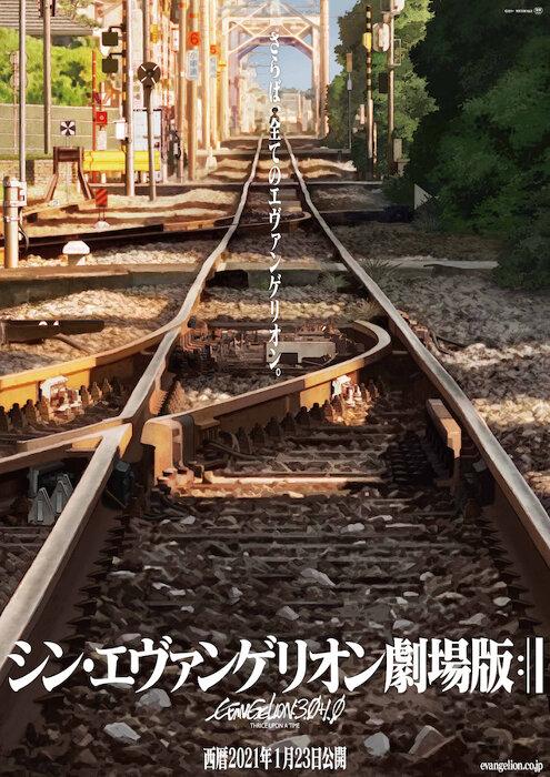 『シン・エヴァンゲリオン劇場版』ビジュアル