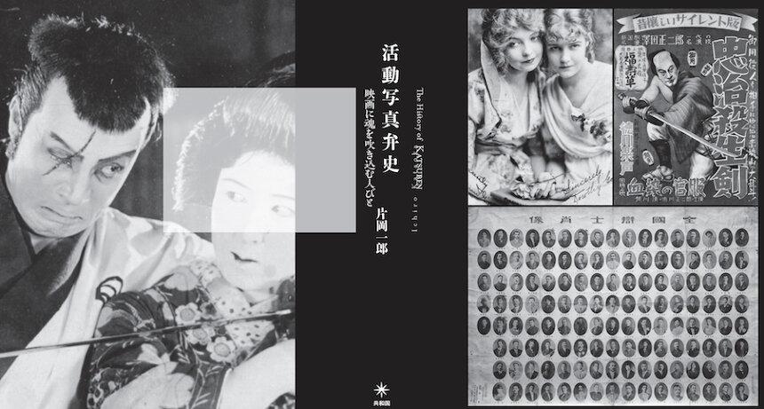 片岡一郎『活動写真弁史 映画に魂を吹き込む人びと』より