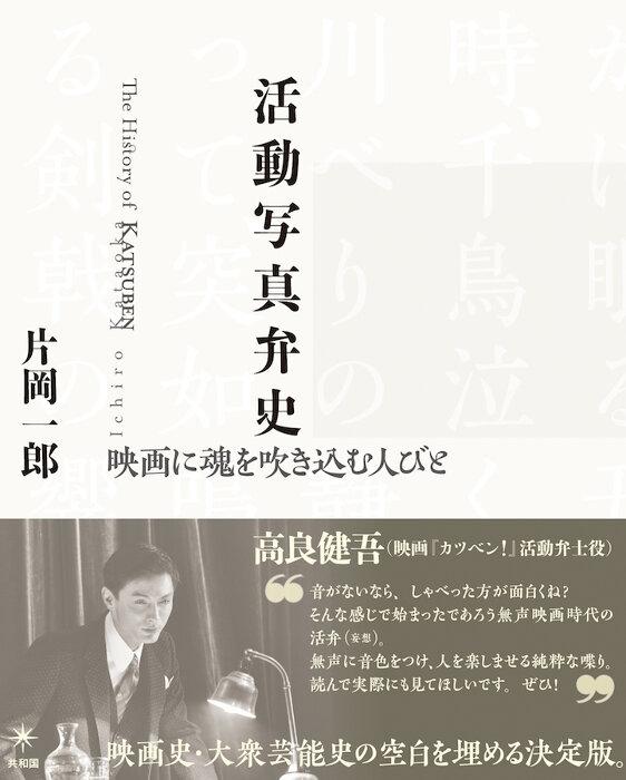 片岡一郎『活動写真弁史 映画に魂を吹き込む人びと』表紙