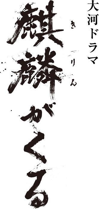 『麒麟がくる』ロゴ