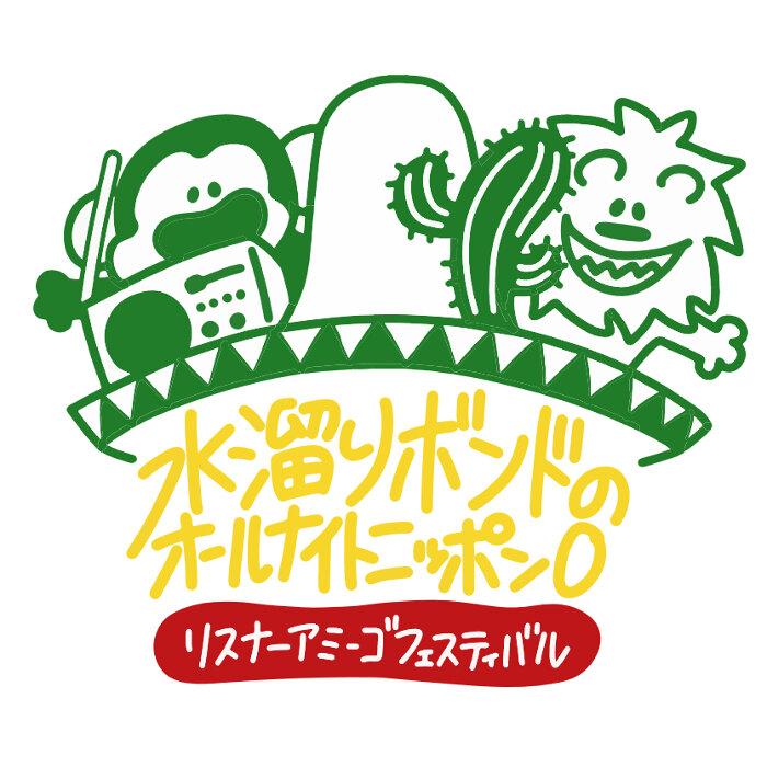 『ニッポン放送「水溜りボンドのオールナイトニッポン0 リスナーアミーゴ フェスティバル」』ロゴ