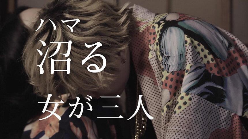 『令和源氏オペレッタRe:』新特報映像より
