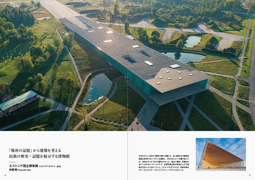 『日本人建築家が建てた、海外の美しい建築』より