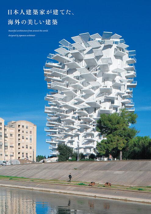 『日本人建築家が建てた、海外の美しい建築』表紙