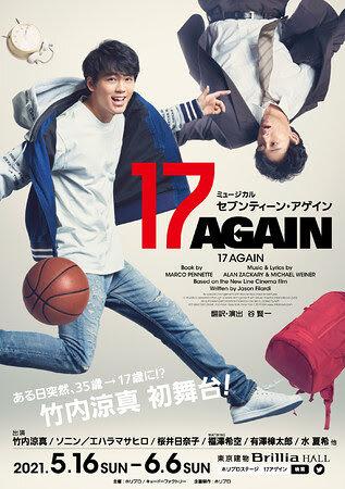 『17 AGAIN』ビジュアル ©ホリプロ