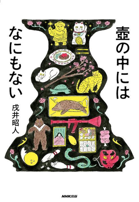 戌井昭人『壺の中にはなにもない』表紙