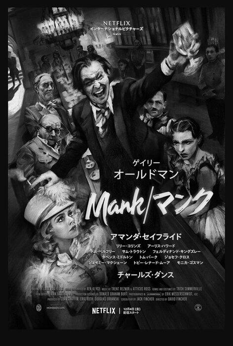キービジュアル Netflix映画『Mank/マンク』12月4日(金)より独占配信開始